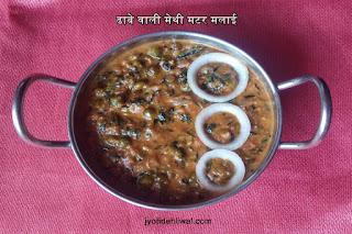 ढाबे वली मेथी मटर मलाई- Dhaba style Methi Matar Malai recipe