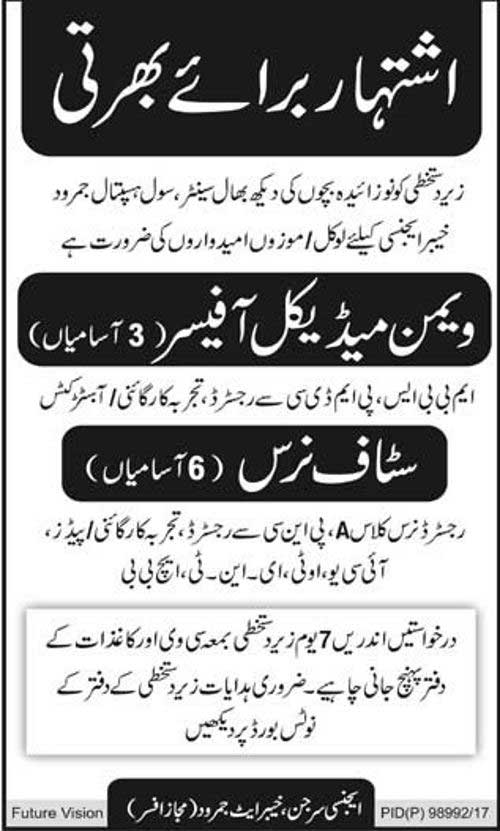 Jobs in Civil hospital Jamrod Khyber Agency 9+ Staff