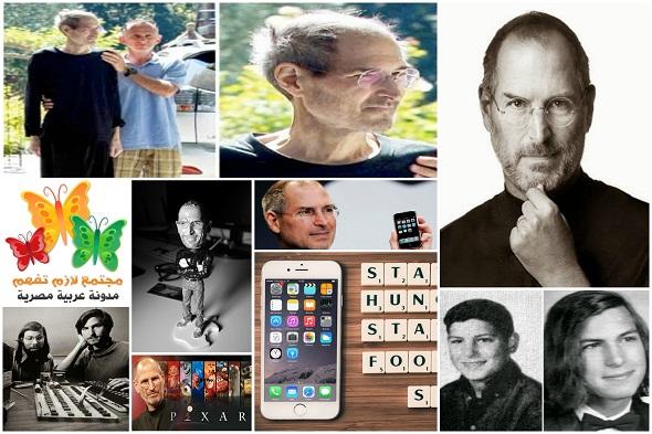 Steve-jobs-biography-قصة-حياة-ستيف-جوبز
