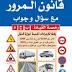 حصـــــــــريا تحميل قانون المرور الجزائري برابط مباشر pdf