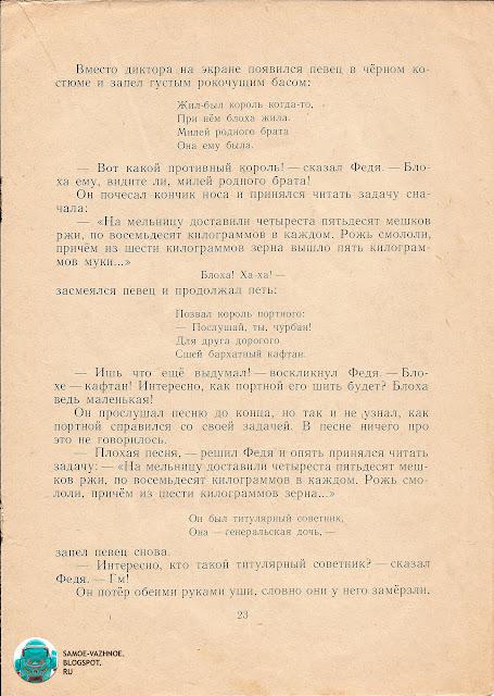 Носов Федина задача художник Вальк 1979 книга СССР. Федина задача книга СССР, советская.