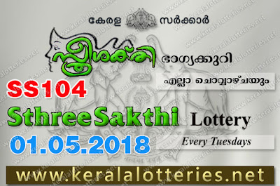 """kerala lottery result 1.5.2018 sthree sakthi SS 104"" 01 May 2018 Result, kerala lottery, kl result,  yesterday lottery results, lotteries results, keralalotteries, kerala lottery, keralalotteryresult, kerala lottery result, kerala lottery result live, kerala lottery today, kerala lottery result today, kerala lottery results today, today kerala lottery result, 01 05 2018, 01.05.2018, kerala lottery result 01-05-2018, sthree sakthi lottery results, kerala lottery result today sthree sakthi, sthree sakthi lottery result, kerala lottery result sthree sakthi today, kerala lottery sthree sakthi today result, sthree sakthi kerala lottery result, sthree sakthi lottery SS 104 results 1-5-2018, sthree sakthi lottery ss 104, live sthree sakthi lottery ss-104, sthree sakthi lottery, 1/5/2018 kerala lottery today result sthree sakthi, 01/05/2018 sthree sakthi lottery SS-104, today sthree sakthi lottery result, sthree sakthi lottery today result, sthree sakthi lottery results today, today kerala lottery result sthree sakthi, kerala lottery results today sthree sakthi, sthree sakthi lottery today, today lottery result sthree sakthi, sthree sakthi lottery result today, kerala lottery result live, kerala lottery bumper result, kerala lottery result yesterday, kerala lottery result today, kerala online lottery results, kerala lottery draw, kerala lottery results, kerala state lottery today, kerala lottare, kerala lottery result, lottery today, kerala lottery today draw result"