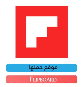 تحميل تطبيق فليب بورد Flipboard لمعرفة احدث الاخبار في جميع تطبيقات السوشيل ميديا وغيرها