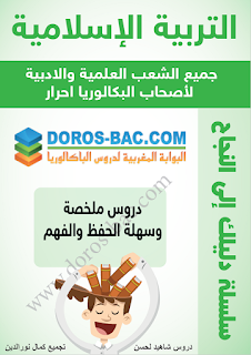 دروس-البكالوريا-أحرار-مادة-التربية-الإسلامية-لجميع-الشعب-العلمية-والادبية