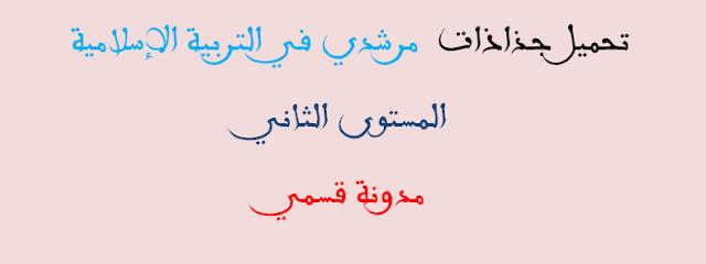 جذاذات التربية الإسلامية الثاني