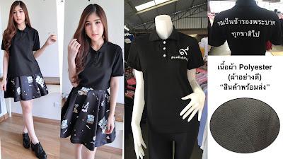 """แฟชั่นชุดสีดำ สวมใส่ไปทำงานได้ ชุดแซกสีดำ ชุดทำงานสีดำ กระโปรงสีดำ เสื้อคอโปโล  แฟชั่นชุดสีดำราคาถูก  ขายส่งเสื้อผ้าแฟชั่นสีดำ ราคาส่งประตูน้ำ ชุดแซกสีดำ แฟชั่นสวมใส่ไปทำงานได้ """"เน้นเรียบร้อย ใส่ทำงานได้"""" Dresses ขายส่งเสื้อผ้าแฟชั่นราคาถูก ชุดแซกสีดำ แฟชั่นสวมใส่ไปทำงาน เสื้อคอปกสีดำ เสื้อคอโปโลสีดำ เสื้อยืดสีดำ กระโปรงสีดำ เสื้อเชิ้ตสีดำ ชุดทำงานสีดำ แฟชั่นโทนสีดำ มีหลากหลายแบบหลายดีไซน์ให้เลือก แฟชั่นอินเทรนด์ไม่ซ้ำแบบใครสไตล์เกาหลี ผลิตด้วยเนื้อผ้าคุณภาพเยี่ยม คัดแล้วคัดอีกเพื่อให้ลูกค้าได้รับสิ่งที่ดีที่สุด """"เน้นสวมใส่สบาย ราคาถูก"""" ขายราคาส่งประตูน้ำ Dresses fashion เราเป็นโรงงานผลิตเสื้อผ้าสำเร็จรูปและผู้นำเข้าสินค้าแฟชั่นสไตล์เกาหลี ดังนั้นจึงพยายามรักษาเรื่องราคาและมาตรฐานการผลิตให้ดีที่สุด เพื่อลูกค้าและราคาถูกเหมือนเดิม """"ขายส่งราคาถูก"""" ไม่ว่าจะเป็นเสื้อผ้าแฟชั่นแบบไหน เสื้อคอโปโลสีดำ เสื้อคอปกสีดำ เสื้อยืดสีดำ กระโปรงสีดำ แฟชั่นชุดทำงานสีดำ เราก็จำหน่ายราคาส่งถูก ราคาส่งตรงจากโรงงาน แฟชั่นโทนสีดำมีมาทุกวัน ดีไซน์สวยไม่ซ้ำแบบใคร แอดไลน์ไว้ได้เลยจ้าแฟชั่นส่งตรงถึงมือคุณทุกวัน Line id:@dresses ร้านเปิดทุกวัน 8.00-19.00 น. จัดส่งสินค้าทุกวันทั่วประเทศ"""