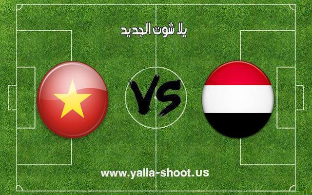 اهداف مباراة منتخب اليمن وفيتنام اليوم 16-01-2019 كأس آسيا 2019