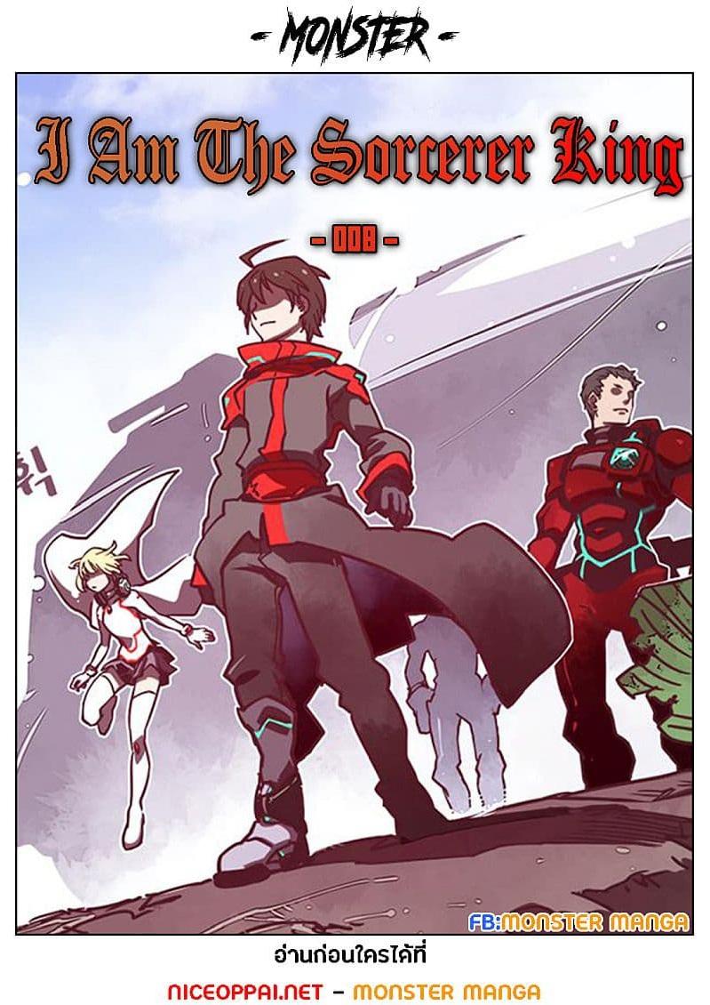 อ่านการ์ตูน I Am The Sorcerer King ตอนที่ 8 หน้าที่ 1