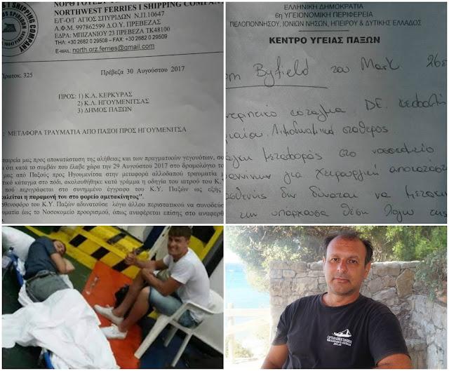Αντιδήμαρχος Παξών: Η αλήθεια για τον Άγγλο τραυματία που μεταφέρθηκε στην Ηγουμενίτσα