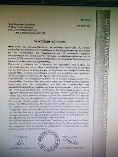 Απο τον Πρόεδρος του Σωματείου Εργαζομένων Δήμου Παλλήνης κ.Γιάννης Σπηλιωτόπουλος επιστολή καταγγελία  προς αποκατάσταση γεγονότων.