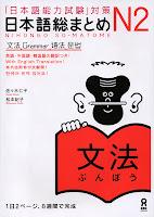 日本語総まとめ N2 文法 - Soumatome N2 Bunpou