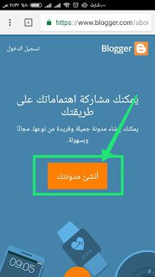 كيف تنشئ مدونه علي بلوجر