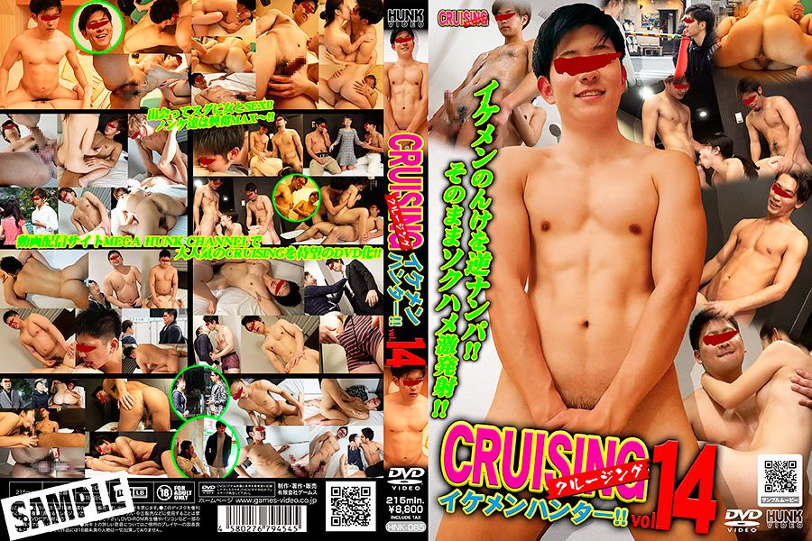 Japanese gay dvd