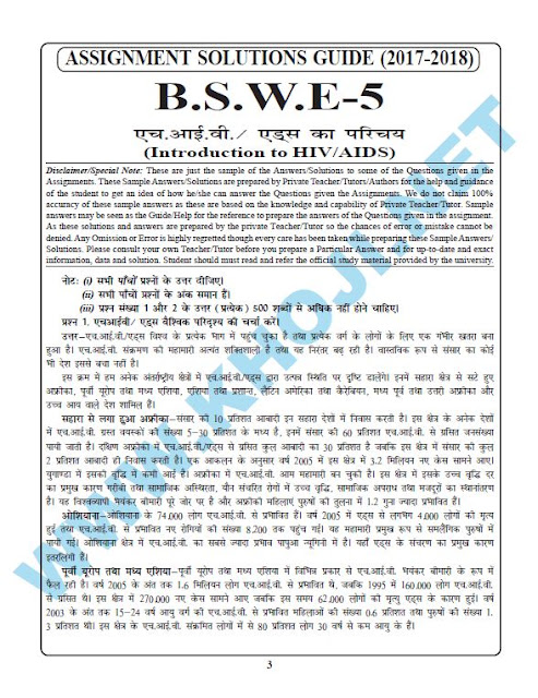 IGNOU Solved Assignments For BSWE-005 Hindi Medium 2017 2018 FREE