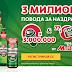 Спечелете 77 ваучера х 500 лв. и 3 000 000 кенчета от Kamenitza