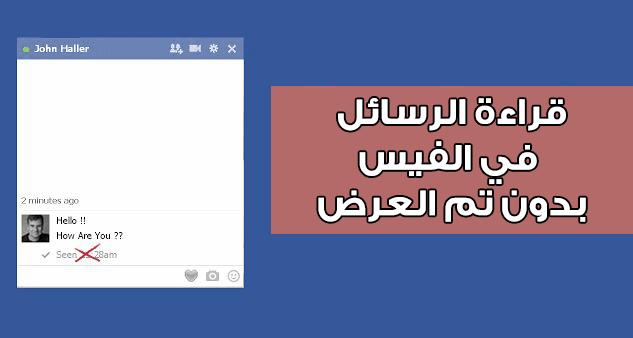 كيف تقرأ رسالة صديقك على فيس بوك دون ظهور Vu | seen