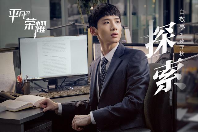 Bai Jingting Misaeng Chinese remake