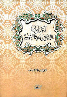 تحميل كتاب إعراب الأربعين حديثاً النووية - حسني عبد الجليل يوسف