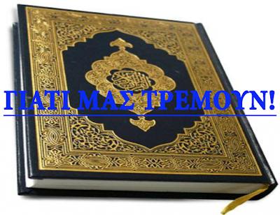 ΘΑ ΕΚΠΛΑΓΕΙΤΕ: Διαβάστε τι λέει το Κοράνι για τους Έλληνες - το φόβο μας να έχετε..