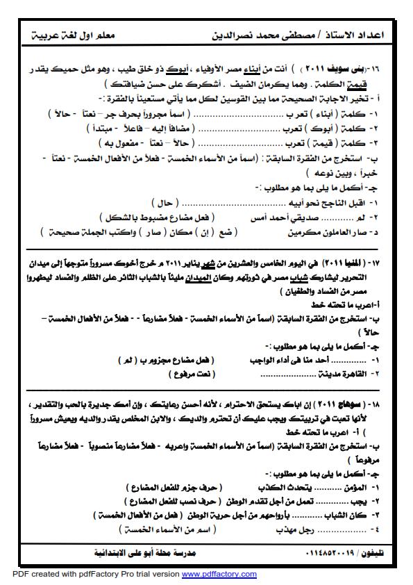 اقوى واحد وعشرون قطعة نحو للصف السادس ترم ثانى (مجمعة من امتحانات محافظات مصر) %25D9%2582%25D8%25B7%25D8%25B9%2B%25D9%2586%25D8%25AD%25D9%2588_006