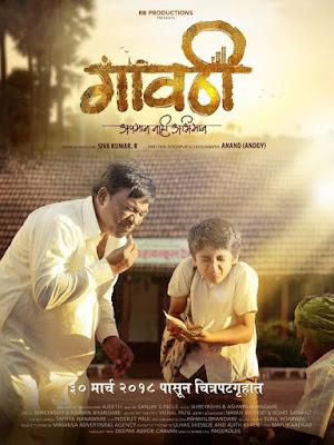 Gavthi Movie Poster