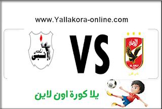 مشاهدة مباراة الاهلي وانبي بث مباشر بتاريخ 04-08-2016 كأس مصر