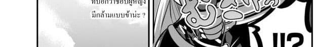 อ่านการ์ตูน Ima Made Ichido mo Onna Atsukaisareta koto ga nai Onna Kishi wo Onna Atsukai suru ตอนที่ 9 หน้าที่ 21