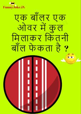 Dimagi Sawal In Hindi: Ek Baar Ek over Mein Kul Milake Kitni boli Fekta Hai ?