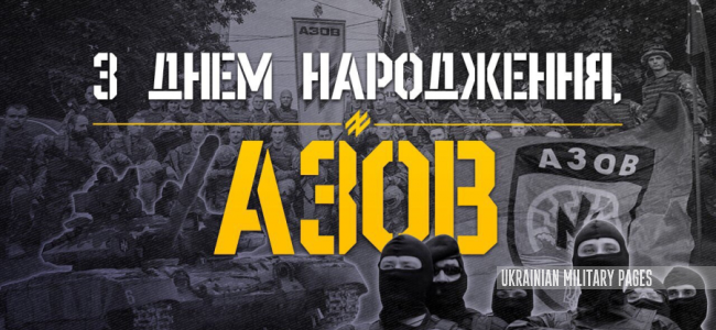 Ukrainian Military Pages - Три роки боротьби. З днем народження, «Азов»!