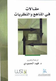 مقالات في المناهج والنظريات