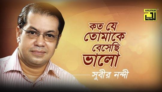 Koto Je Tomake Besechi Valo Lyrics by Subir Nandi