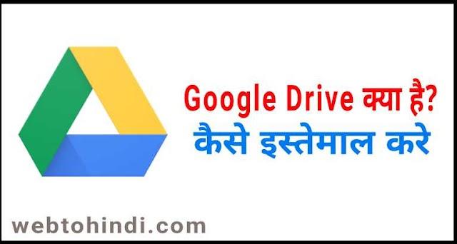 Google drive क्या है ? इसमें photos, videos, data file save कैसे करे