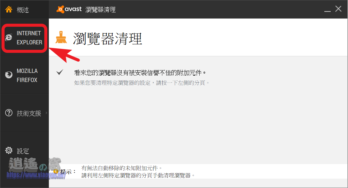 Avast Browser Cleanup 移除不良擴充元件、搜尋綁架