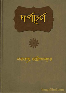 Darpachurna by Sharat Chandra ebook