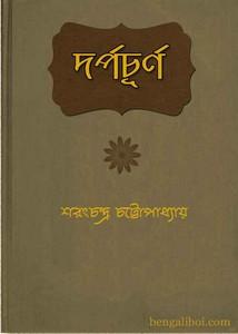 Sarat Chandra Chattopadhyay Pdf Book