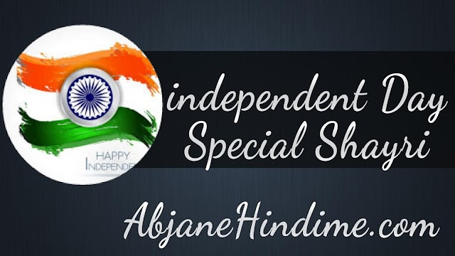 Happy independent Day Special Shayri In Hindi