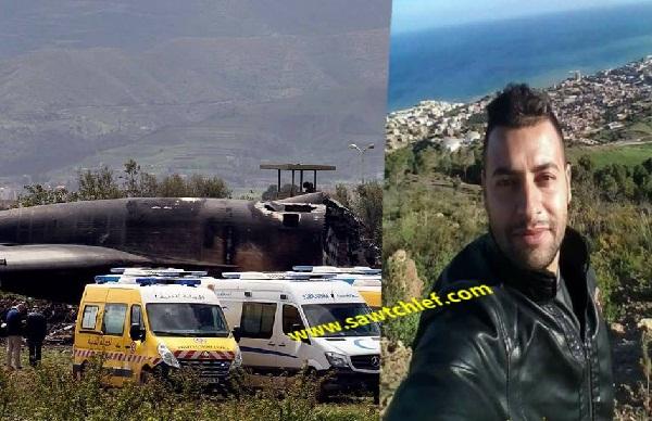 """إبن الشلف """"أمين"""" شهيد آخر ..في تحطم الطائرة العسكرية بالبليدة"""