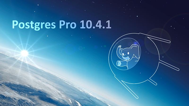 Вышел релиз Postgres Pro 10.4.1