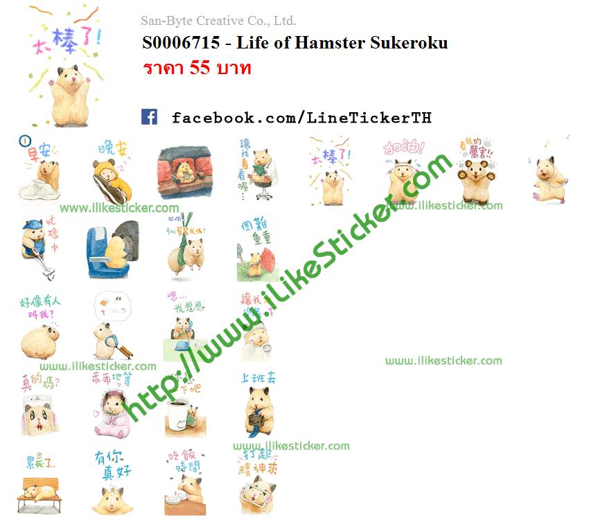 Life of Hamster Sukeroku