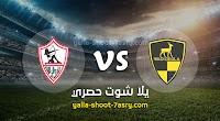 نتيجة مباراة وادي دجلة والزمالك يلا شوت حصرى اليوم الثلاثاء بتاريخ 28-01-2020 الدوري المصري
