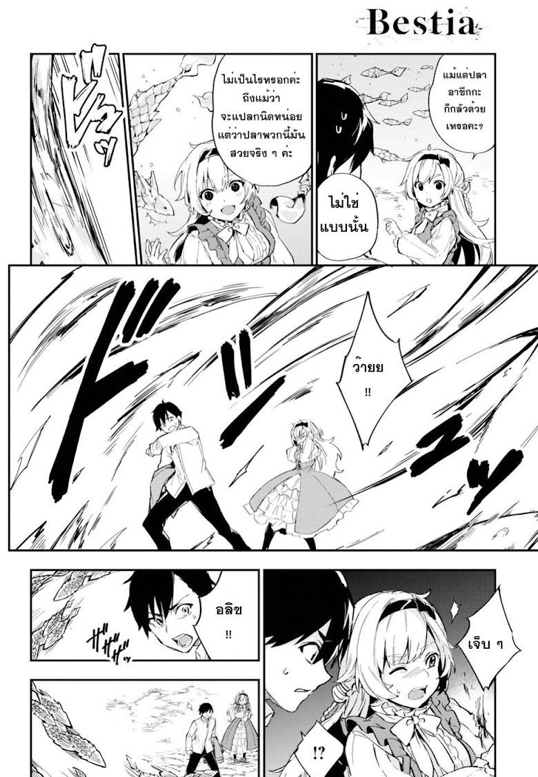 Bestia - หน้า 23