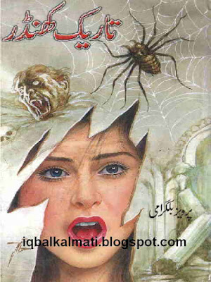 Tareek Khandar by Parvez Bilgrami Urdu Horror Novel