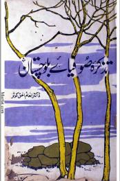 Tazkira Sufyay-e-Balochistan Best Islamic Book