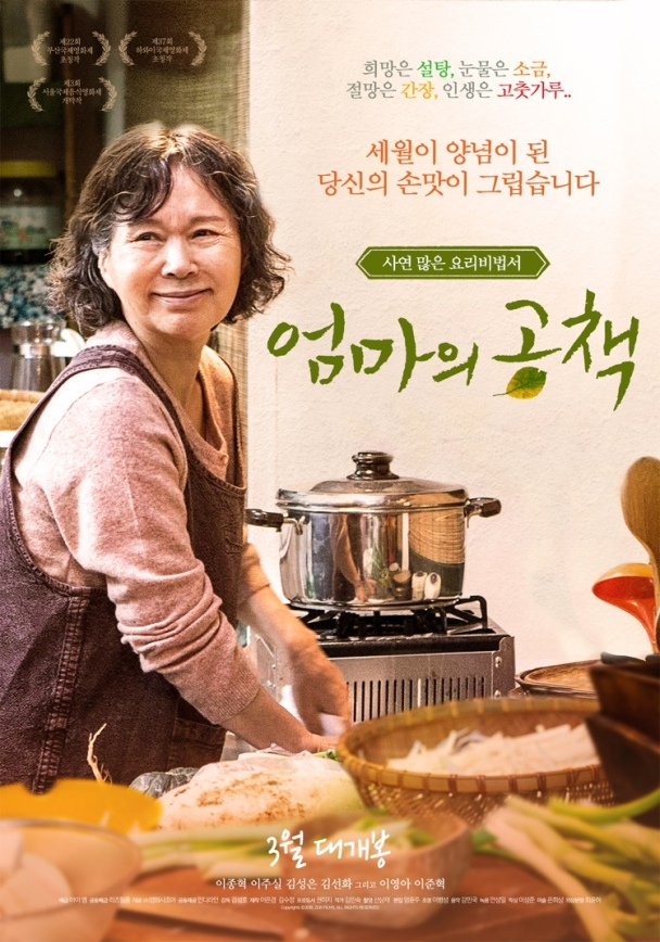 Sinopsis Notebook from My Mother (2017) - Film Korea
