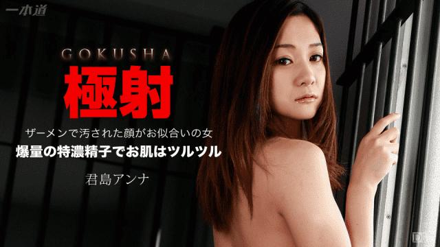 1Pondo 090215-3234 Anna Kimijima HD
