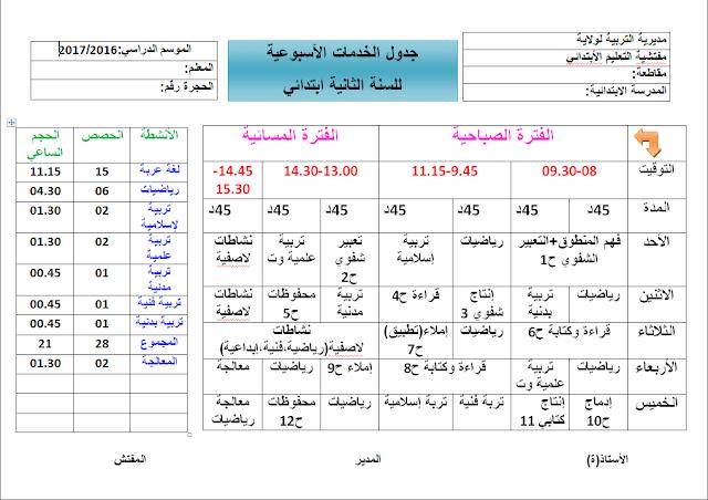 تحميل جدول الخدمات الأسبوعي لسنة الثانية إبتدائي بصيغة Word