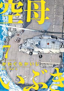 [かわぐちかいじ] 空母いぶき 第01-07巻