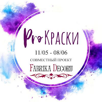 """Совместный проект """"ProКраски"""""""