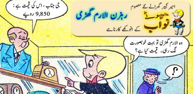 chhotaynawab-thief-alarm-watch
