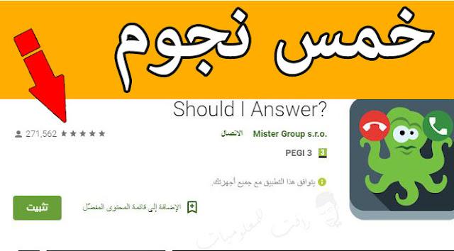 Should I Answer  لمعرفة المكالمات السرية وكشفها ومعرفة الارقام المخفية المكالمات الخاصة, مكالمات , زائفة , الاجابة , الرد